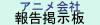 アニメスタジオ報告掲示板